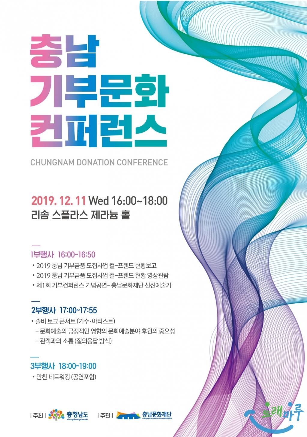 2019_제1회_기부문화컨퍼런스_포스터.jpg