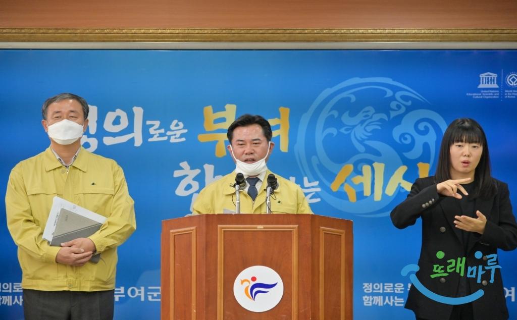 박정현 부여군수 기자회견 장면 (3).JPG