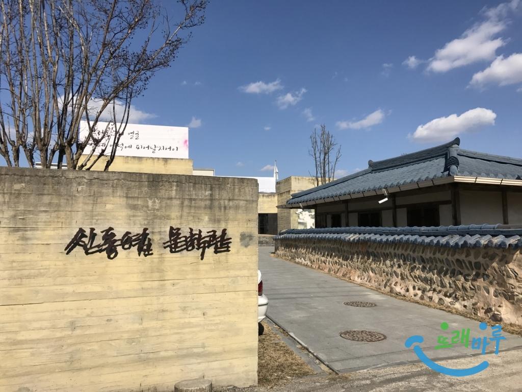1.  신동엽문학관 전경 (1).JPG