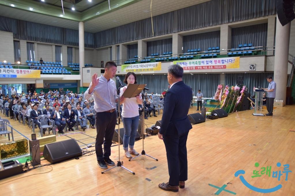 제10회 부여축협 축산인 한마음 만남의 날 (269).JPG