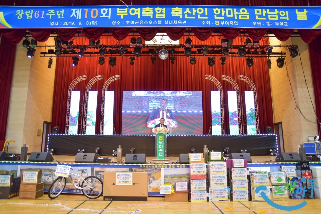 제10회 부여축협 축산인 한마음 만남의 날 (225).jpg