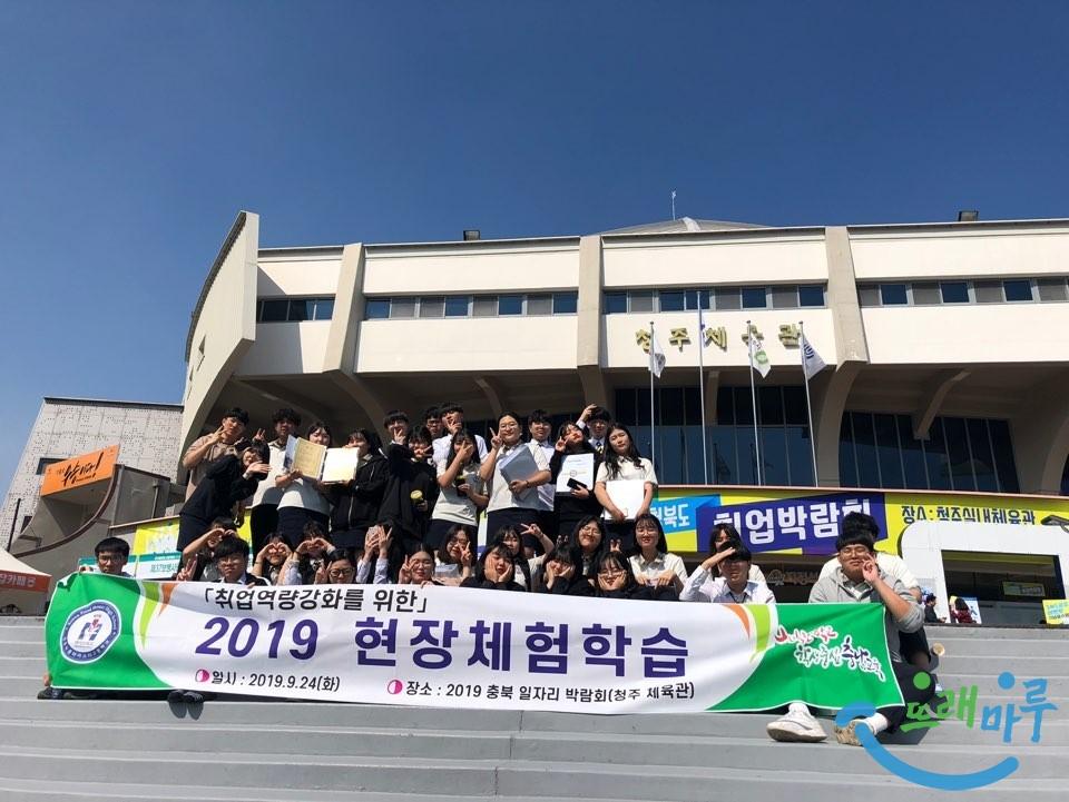 한국식품마이스터고 청주 일자리박람회 참가 모습.jpg