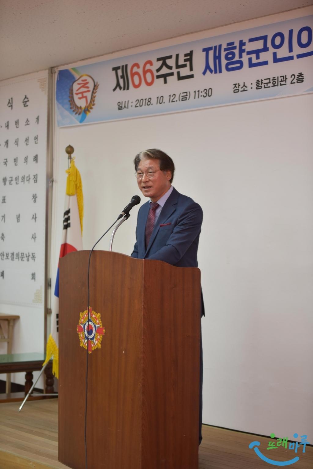 12.김근태 부여군재향군인회 고문 축사(2).JPG