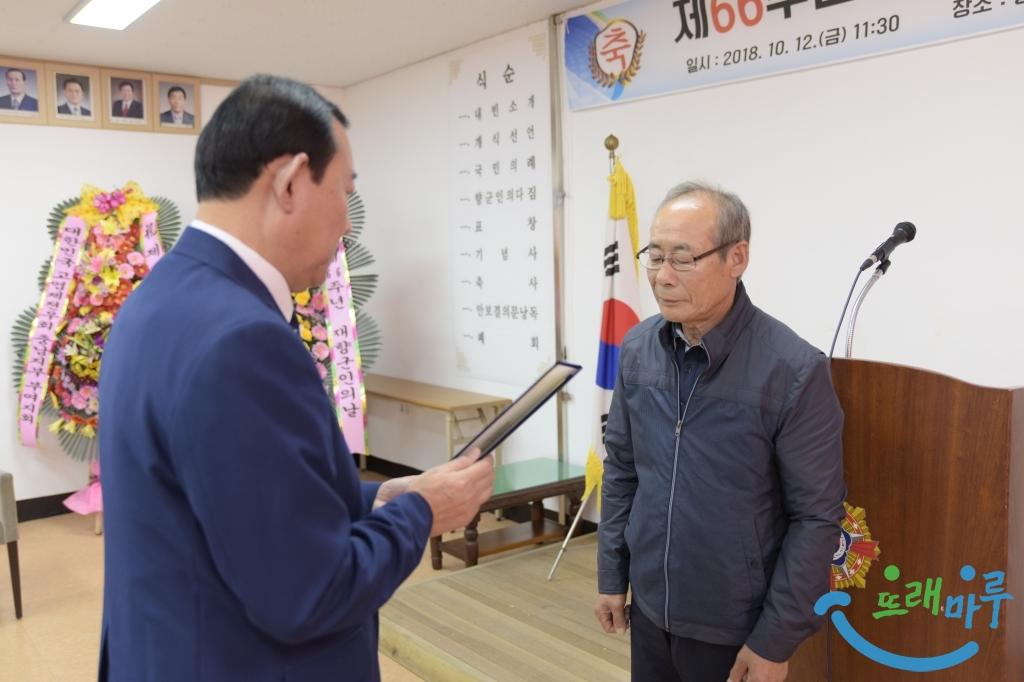 7.국회의원 표창장 수여(석성면재향군인회 이재창 이사).JPG