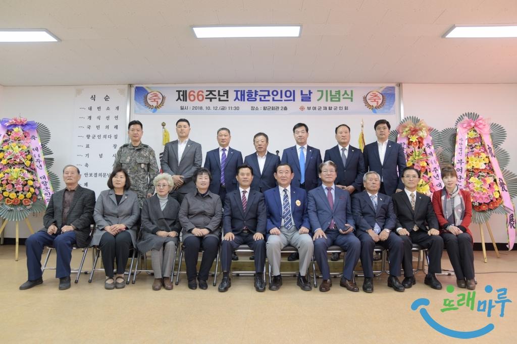 0.회장 및 내빈 기념사진촬영.JPG
