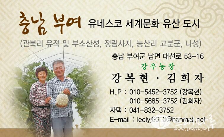 강우농장-명함.png