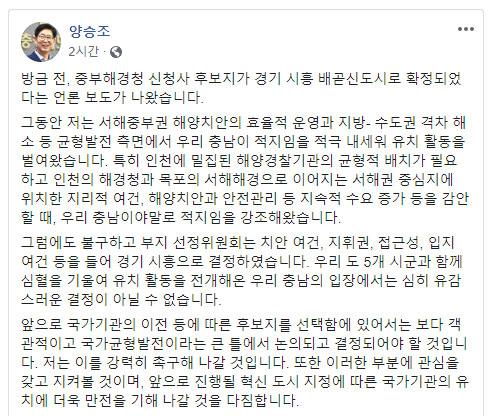 양승조지사-페이스북글.jpg