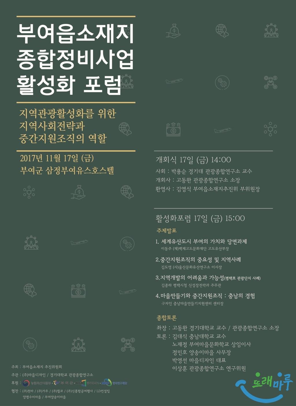 부여읍소재지 종합정비사업 활성화포럼 행사 포스터.jpg